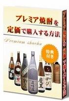 プレミア焼酎を定価で購入する方法